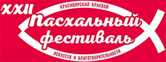 XXII Красноярский краевой Пасхальный фестиваль искусств и благотворительности