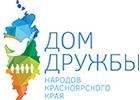 Дом дружбы народов Красноярского края