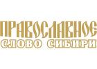 Православное слово Сибири