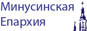 Минусинская епархия