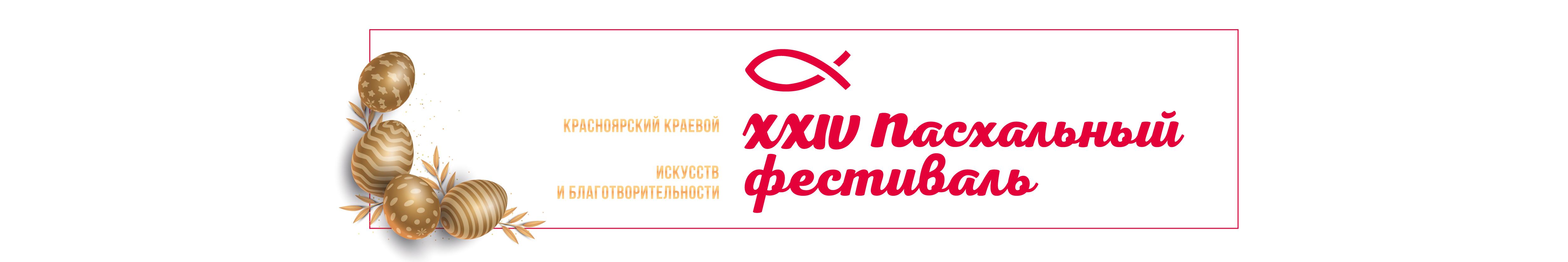 XXIV Красноярский краевой Пасхальный фестиваль искусств и благотворительности